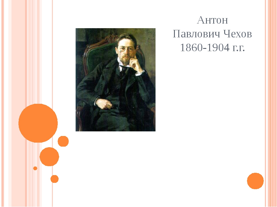 Антон Павлович Чехов 1860-1904 г.г.