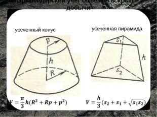 усеченный конус усеченная пирамида Маркшейдерский учет объемов вскрыши и доб