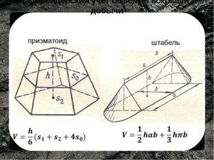 призматоид штабель Маркшейдерский учет объемов вскрыши и добычи