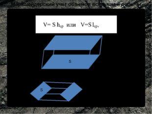 Маркшейдерский учет объемов вскрыши и добычи В общем виде объем простейшего б