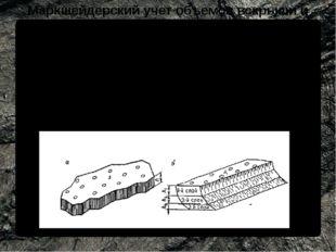 Маркшейдерский учет объемов вскрыши и добычи Объемы отдельных материальных; б