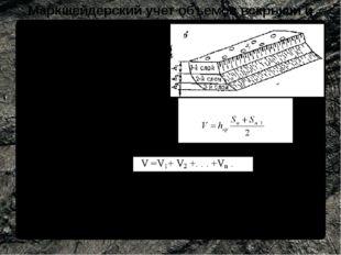 Маркшейдерский учет объемов вскрыши и добычи При наличии контура верхней бров