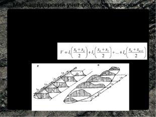 Маркшейдерский учет объемов вскрыши и добычи Способ вертикальных сечений прим