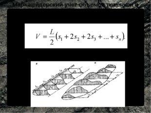 Маркшейдерский учет объемов вскрыши и добычи При параллельных вертикальных се
