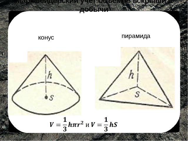 конус пирамида Маркшейдерский учет объемов вскрыши и добычи