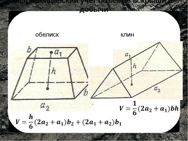 клин обелиск Маркшейдерский учет объемов вскрыши и добычи
