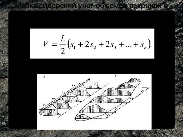 Маркшейдерский учет объемов вскрыши и добычи При параллельных вертикальных се...