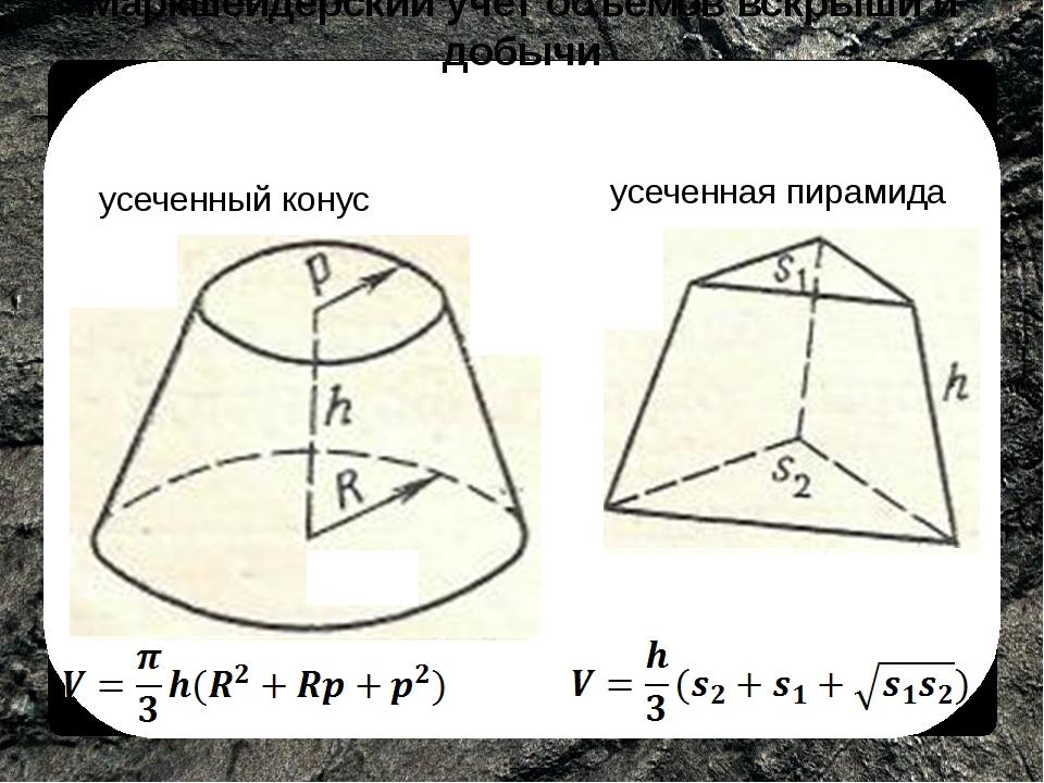 усеченный конус усеченная пирамида Маркшейдерский учет объемов вскрыши и доб...