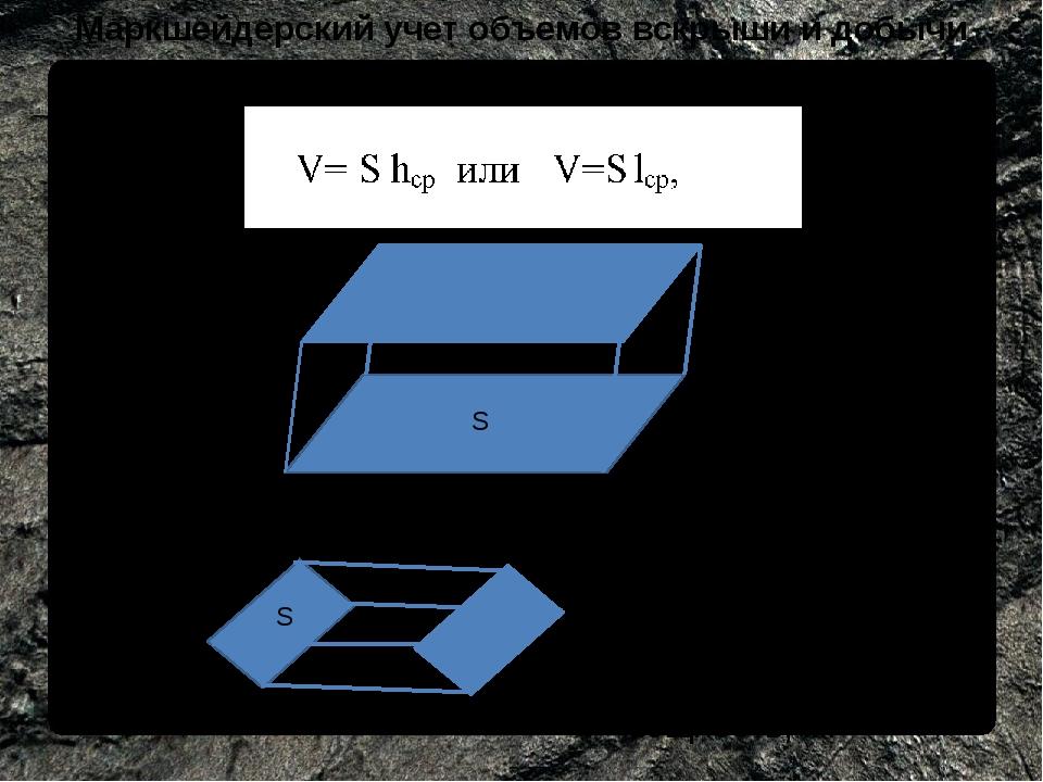 Маркшейдерский учет объемов вскрыши и добычи В общем виде объем простейшего б...