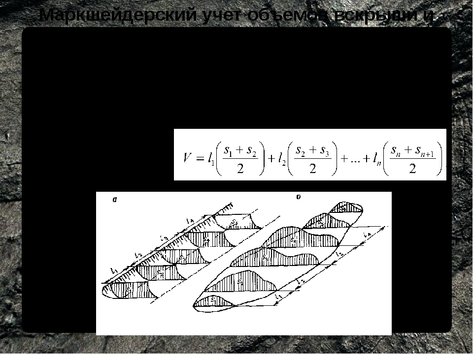 Маркшейдерский учет объемов вскрыши и добычи Способ вертикальных сечений прим...