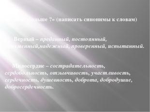 10. «Кто больше ?» (написать синонимы к словам) Верный – преданный, постоянн