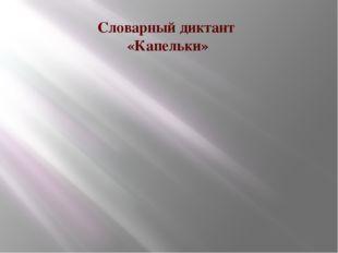 Словарный диктант «Капельки»