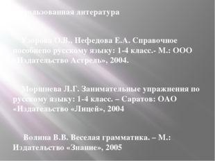 Использованная литература Узорова О.В., Нефедова Е.А. Справочное пособиепо ру