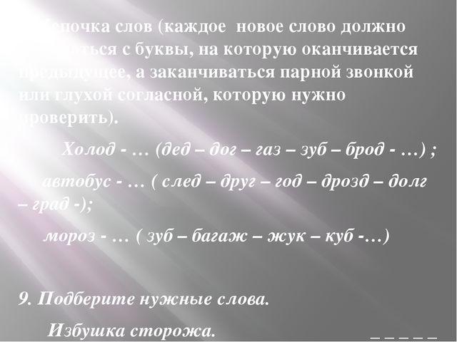8. Цепочка слов (каждое новое слово должно начинаться с буквы, на которую ока...