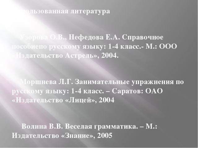 Использованная литература Узорова О.В., Нефедова Е.А. Справочное пособиепо ру...