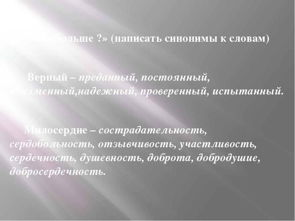 10. «Кто больше ?» (написать синонимы к словам) Верный – преданный, постоянн...