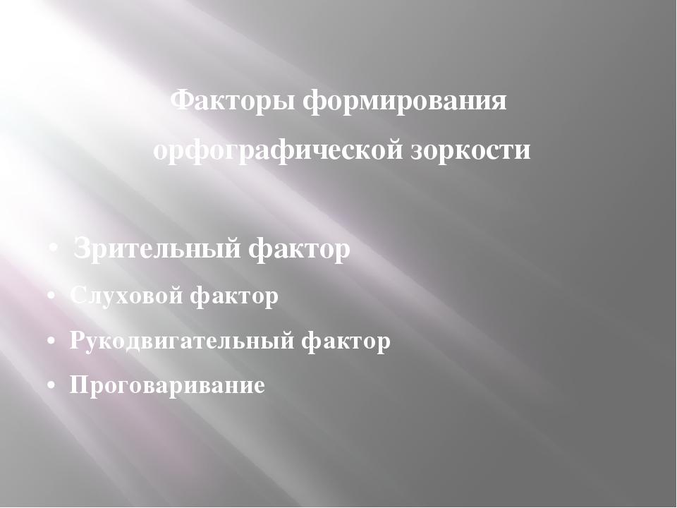 Факторы формирования орфографической зоркости • Зрительный фактор • Слуховой...