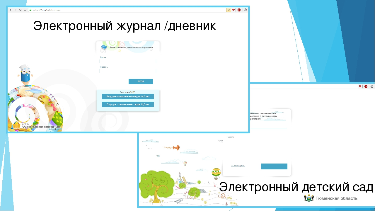 Электронный журнал /дневник Электронный детский сад