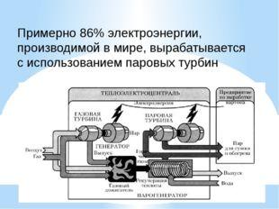 Примерно 86% электроэнергии, производимой в мире, вырабатывается с использова