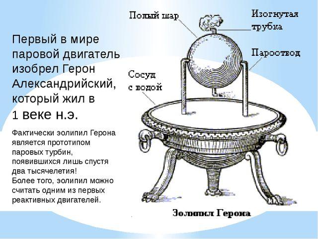 Первый в мире паровой двигатель изобрел Герон Александрийский, который жил в...