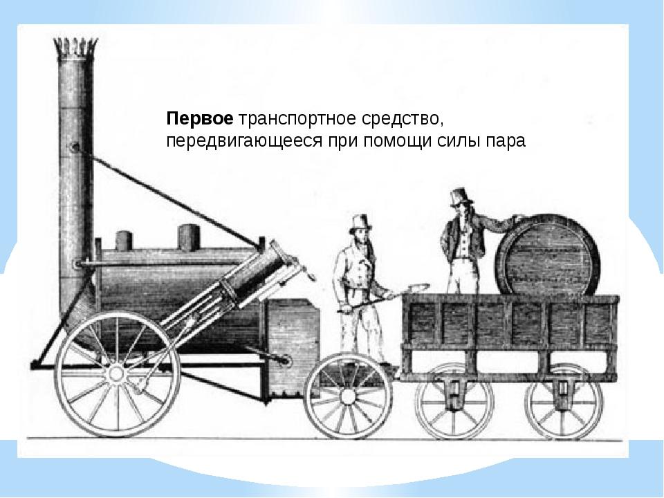 Первоетранспортное средство, передвигающееся при помощи силы пара