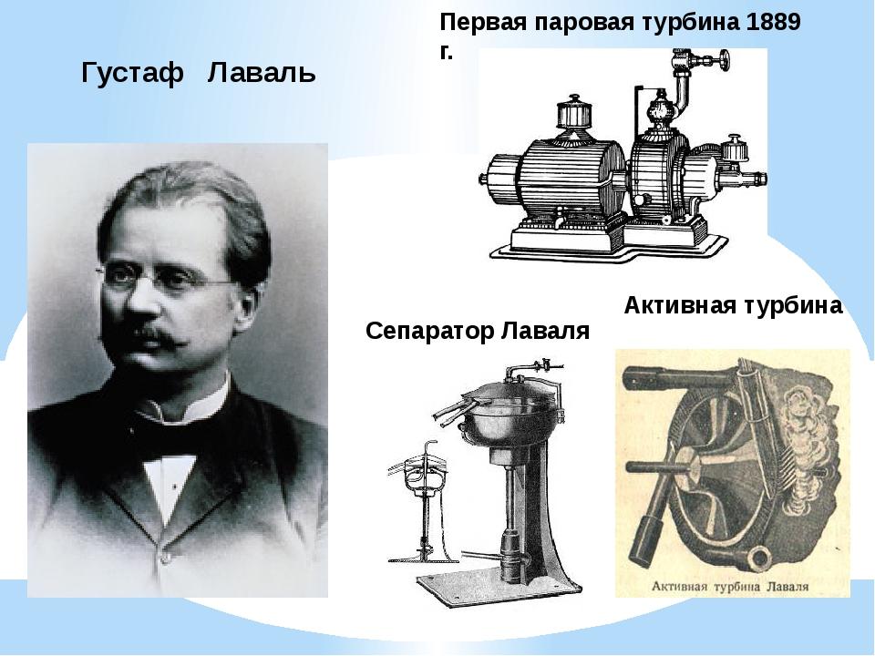 Густаф Лаваль Первая паровая турбина 1889 г. Сепаратор Лаваля Активная турбина