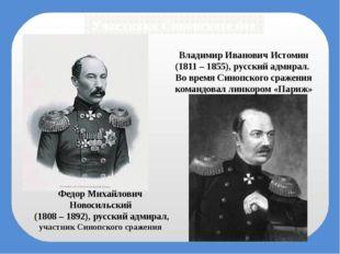 Федор Михайлович Новосильский (1808 – 1892), русский адмирал, участник Синопс