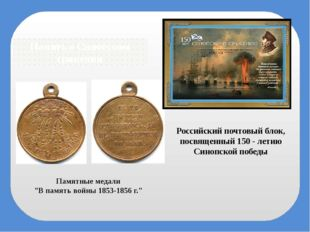 Российский почтовый блок, посвященный 150 - летию Синопской победы Памятные м