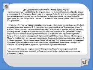 Проверь себя! Вопрос: Главнокомандующим Черноморской эскадрой во время Синопс