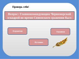Проверь себя! Вопрос: События Крымской войны происходили в период: 1834 - 184
