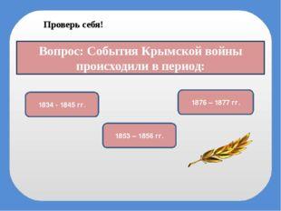 Проверь себя! Чесма Кагул Париж Вопрос: Какой из кораблей Черноморского флота
