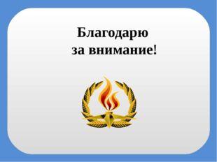 http://ru.wikipedia.org/wiki - адмирал Нахимов http://forum.sevastopol.info/v