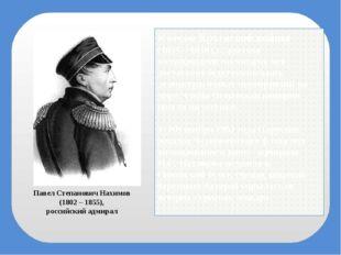 В начале Крымской войны (1853 – 1856 г.г.) русское командование посчитало, чт