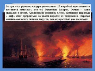 За три часа русская эскадра уничтожила 15 кораблей противника и заставила зам