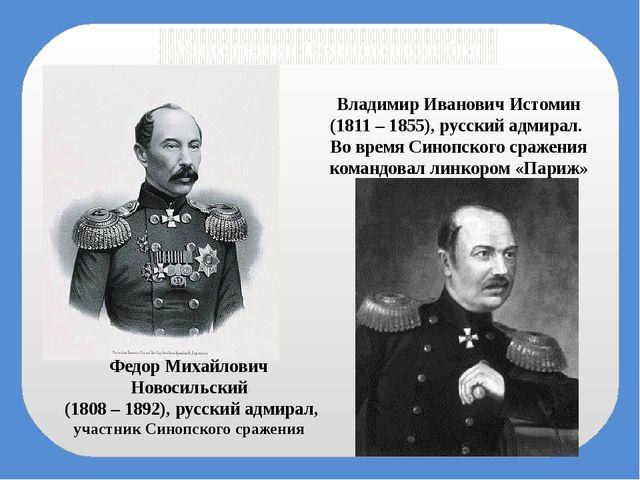 Федор Михайлович Новосильский (1808 – 1892), русский адмирал, участник Синопс...