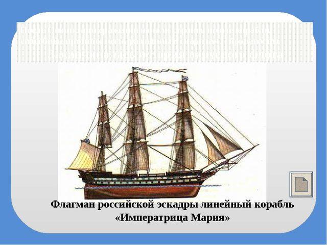 Флагман российской эскадры линейный корабль «Императрица Мария» После Синопск...
