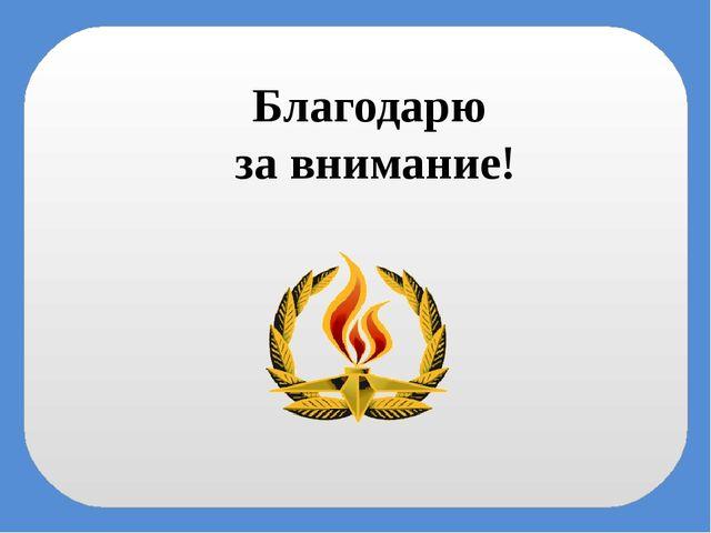 http://ru.wikipedia.org/wiki - адмирал Нахимов http://forum.sevastopol.info/v...