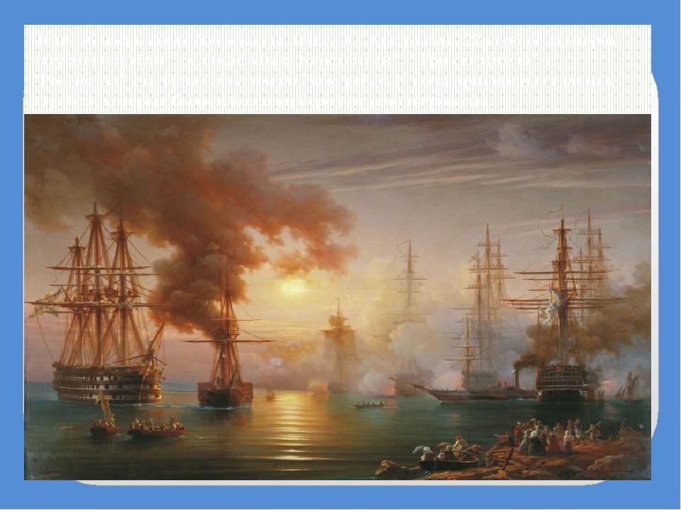 Через 36 часов после боя эскадра пошла в Севастополь. 22 ноября во втором час...