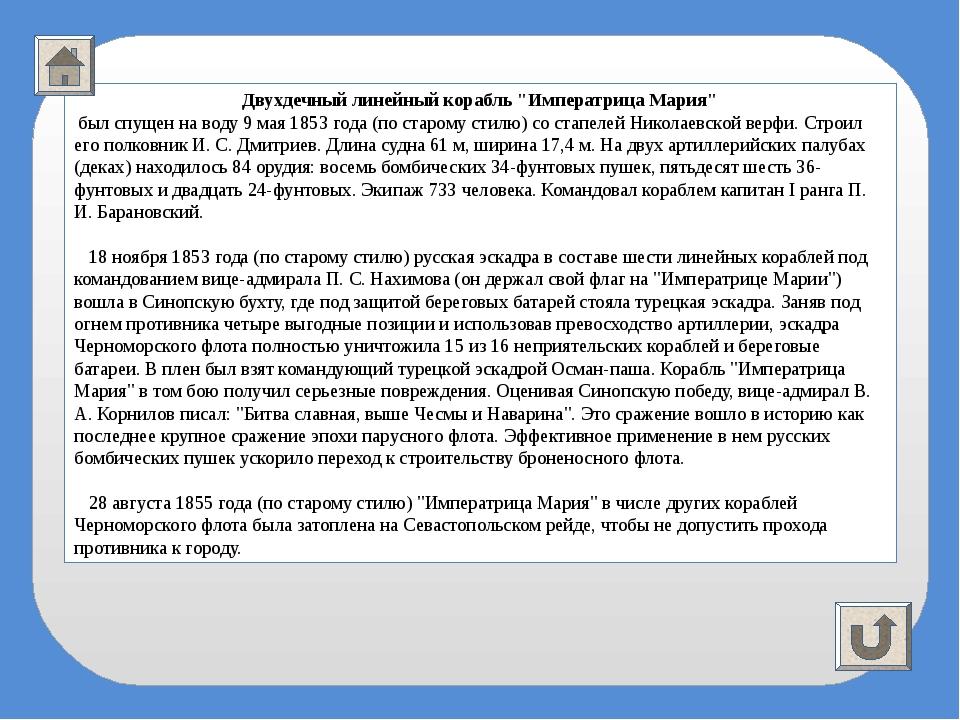 Проверь себя! Вопрос: Главнокомандующим Черноморской эскадрой во время Синопс...
