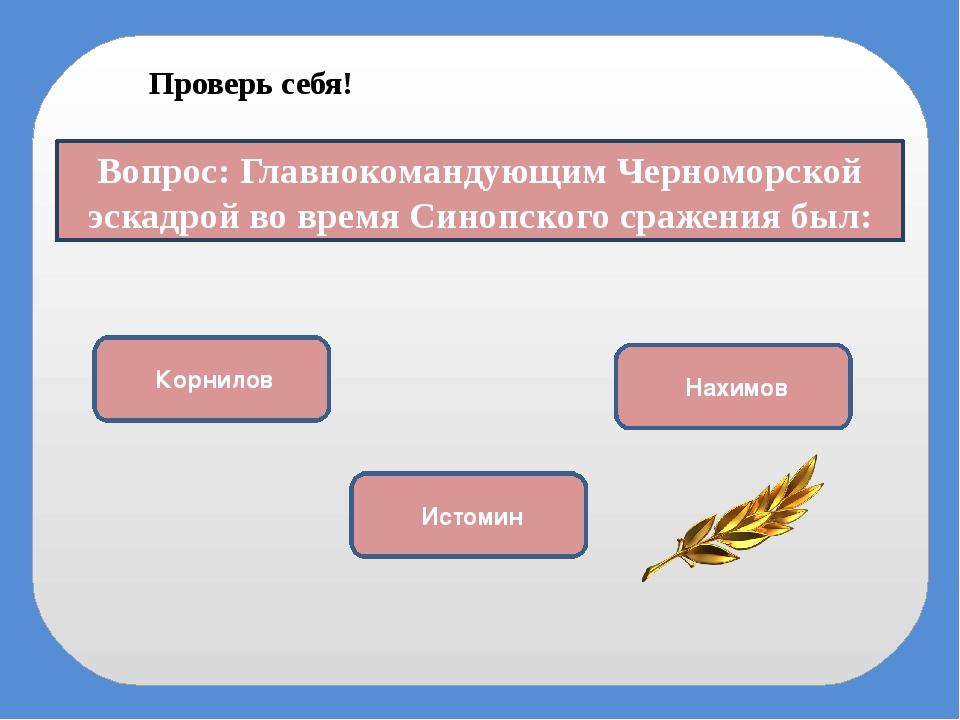 Проверь себя! Вопрос: События Крымской войны происходили в период: 1834 - 184...