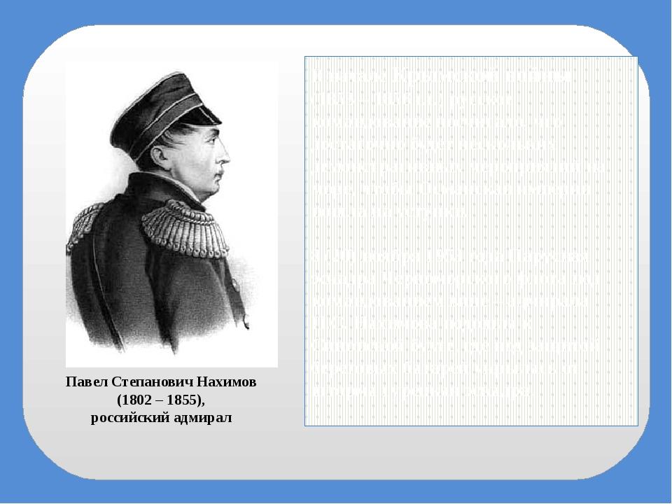 В начале Крымской войны (1853 – 1856 г.г.) русское командование посчитало, чт...