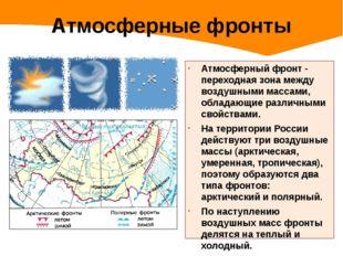 Атмосферные фронты Атмосферный фронт - переходная зона между воздушными масса