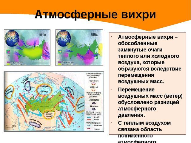Атмосферные вихри Атмосферные вихри – обособленные замкнутые очаги теплого ил...
