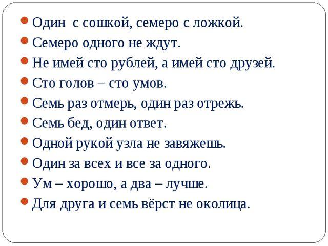Один с сошкой, семеро с ложкой. Семеро одного не ждут. Не имей сто рублей, а...