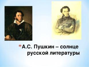 А.С. Пушкин – солнце русской литературы
