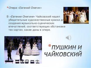 Опера «Евгений Онегин» В «Евгении Онегине» Чайковский нашел убедительные худо