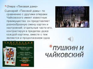 Опера «Пиковая дама» Сценарий «Пиковой дамы» по сравнению с другими операми Ч