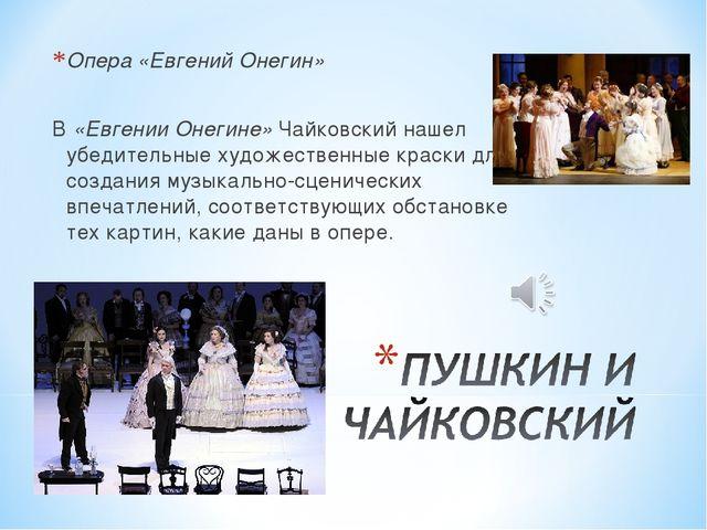 Опера «Евгений Онегин» В «Евгении Онегине» Чайковский нашел убедительные худо...