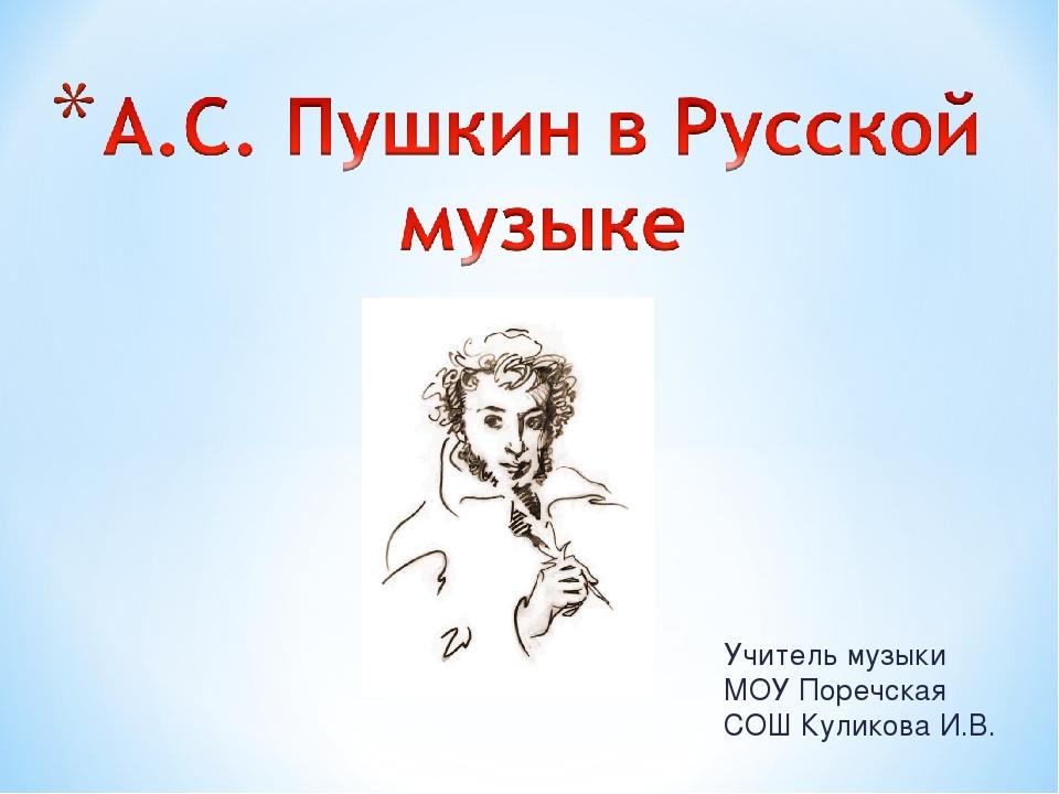 Учитель музыки МОУ Поречская СОШ Куликова И.В.