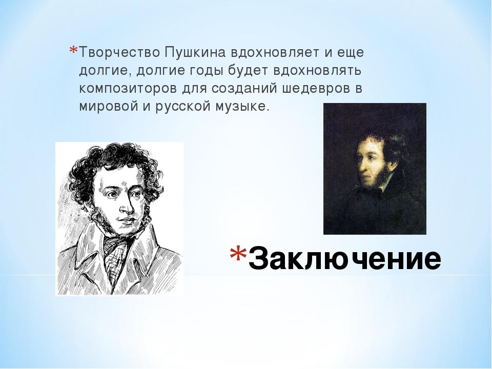 творчество пушкина с картинками изделий дерева, пробки